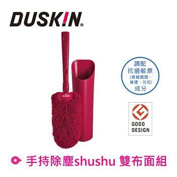 【日本DUSKIN】優雅系 手持除塵shushu