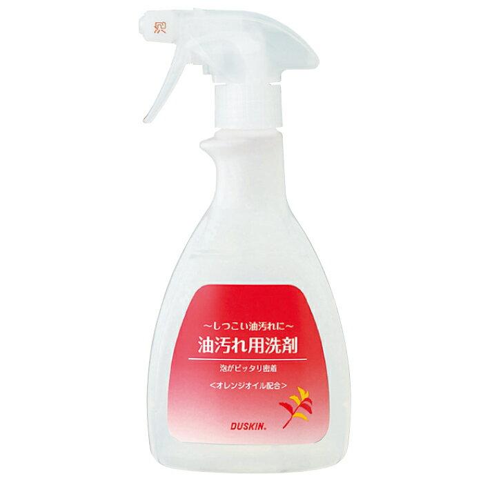 【DUSKIN】廚房油污清潔劑500ml(不含噴頭)*擦拭油污輕鬆又安全*