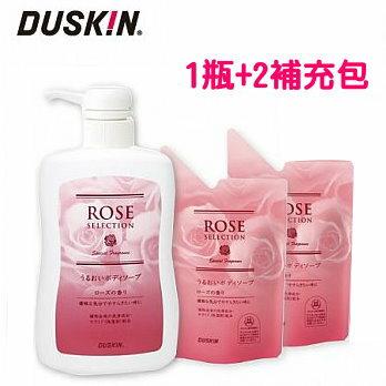 【DUSKIN】保濕沐浴乳-玫瑰(含壓頭) + 補充包2入 *超保濕.獻水做的妳*