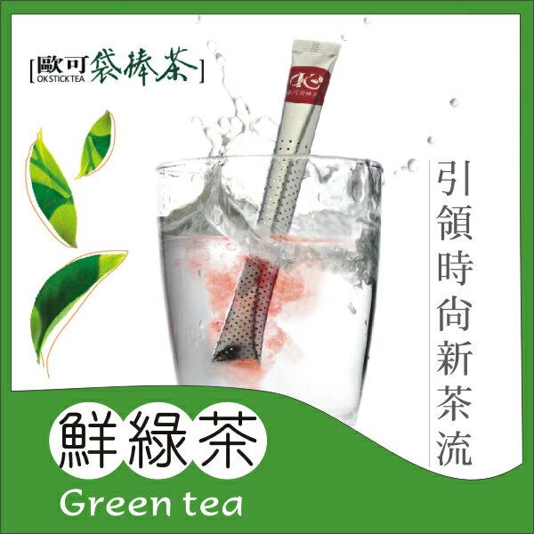《歐可袋棒茶》鮮綠茶(15支/盒)。黃金四小時殺菁;喝一口彷彿置身高山茶園!