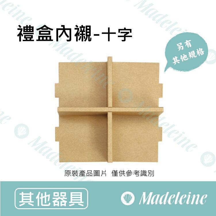 [ 其他烘焙用具 ] 禮盒內襯-十字