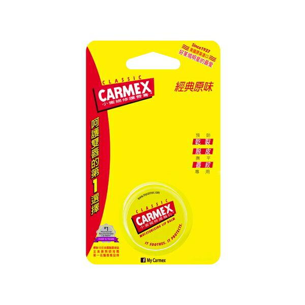 Carmex 小蜜媞 原味修護唇膏(圓罐)7.5g【小三美日】◢D250011