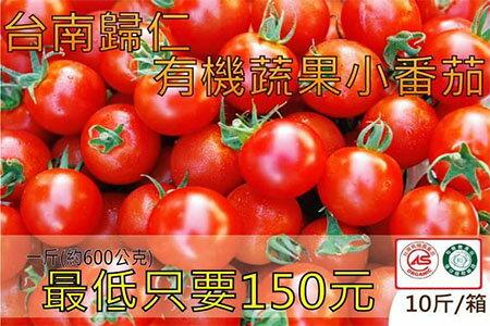 【產地直送,免運費】~嚴格有機認證~胖嘟嘟有機桃太郎小番茄(10台斤)