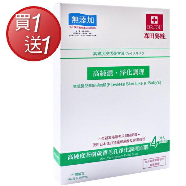 [買一送一] 森田藥粧高純度茶樹蘆薈毛孔淨化調理面膜4入