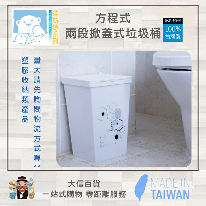 《大信百貨》佳斯捷 6801/6803 小大方程式兩段式掀蓋式垃圾桶 置物桶 回收桶 分類桶 台灣製