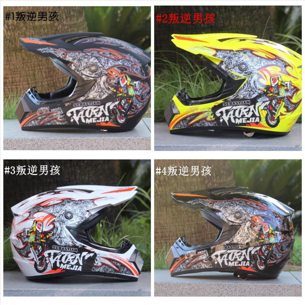 天行者GP 賽車 安全帽 越野 騎士 機車 賽車 全罩式 安全帽 頭盔 贈防風面罩價值500