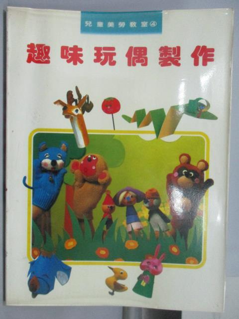 【书宝二手书T9/少年童书_WFL】趣味玩偶制作_儿童美劳教室