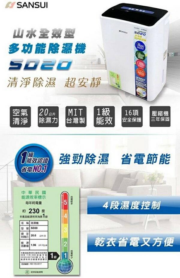 <br/><br/>  SANSUI山水 全效型多功能除濕機 SD20<br/><br/>