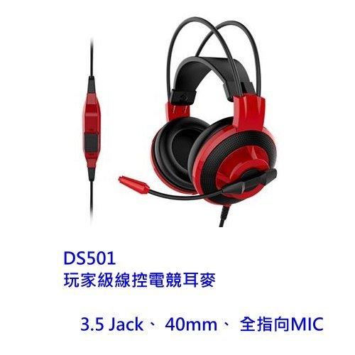 【新風尚潮流】MSI電競週邊產品耳機玩家級線控電競耳機麥克風DS501