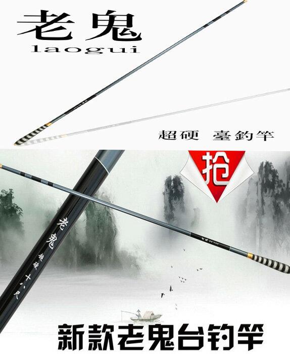 ~廣隆~老鬼2.7米-7.2米賣場-日本碳素長節手竿 漁具台釣竿 超硬調魚竿 釣魚高手 小釣手 池塘釣魚 37調