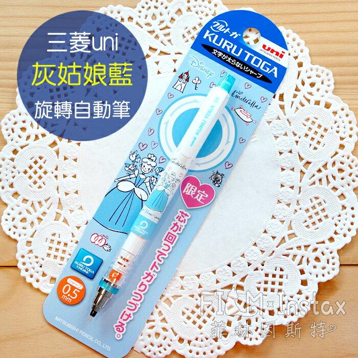 菲林因斯特《 uni 灰姑娘藍 旋轉自動筆 》三菱 KURU TOGA 0.5 限定 自動鉛筆