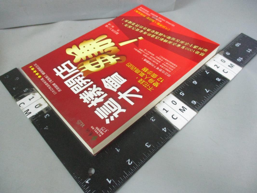 【書寶二手書T4/行銷_CDM】這樣開店才會賺!_張鳳, 富田英太