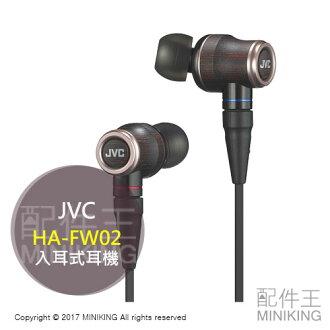 【配件王】代購 港版 JVC HA-FW02 耳道式 Wood系列 入耳式耳機 木質振膜