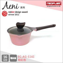 免 韓國NEOFLAM Aeni系列 16cm陶瓷不沾湯鍋 玻璃鍋蓋~粉紅色 電磁  EC
