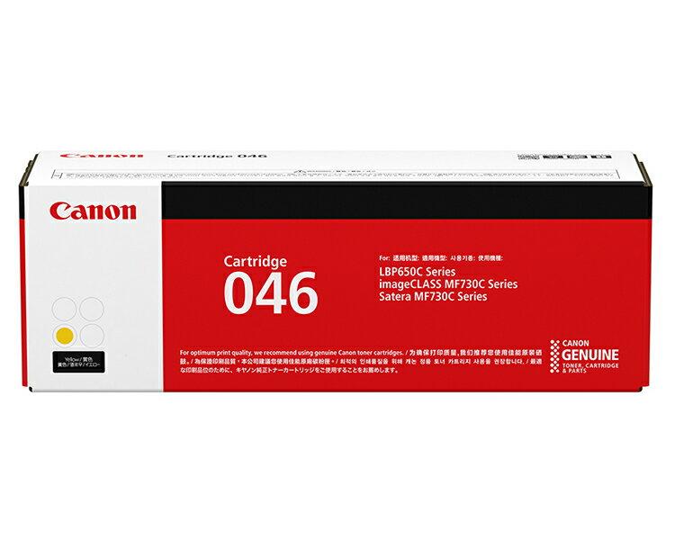 佳能 CANON原廠碳粉匣 黃色 CRG-046 Y/CRG046 Y/046 適用:Canon i-SENSYS MF735Cx▲最高點數回饋23倍送▲