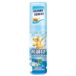 熊寶貝衣物清新噴霧-森林瀑布-1瓶(100ml/瓶) 【合迷雅好物商城】