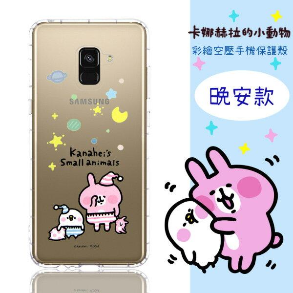 【卡娜赫拉】SamsungGalaxyA8+(2018)6吋防摔氣墊空壓保護套(晚安)