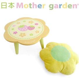 【淘氣寶寶】【日本 Mother Garden】野草莓座(靠)墊小木桌/家家酒玩具【原廠公司貨】