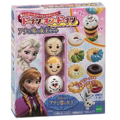 《 EPOCH 》冰雪奇緣甜甜圈疊疊樂