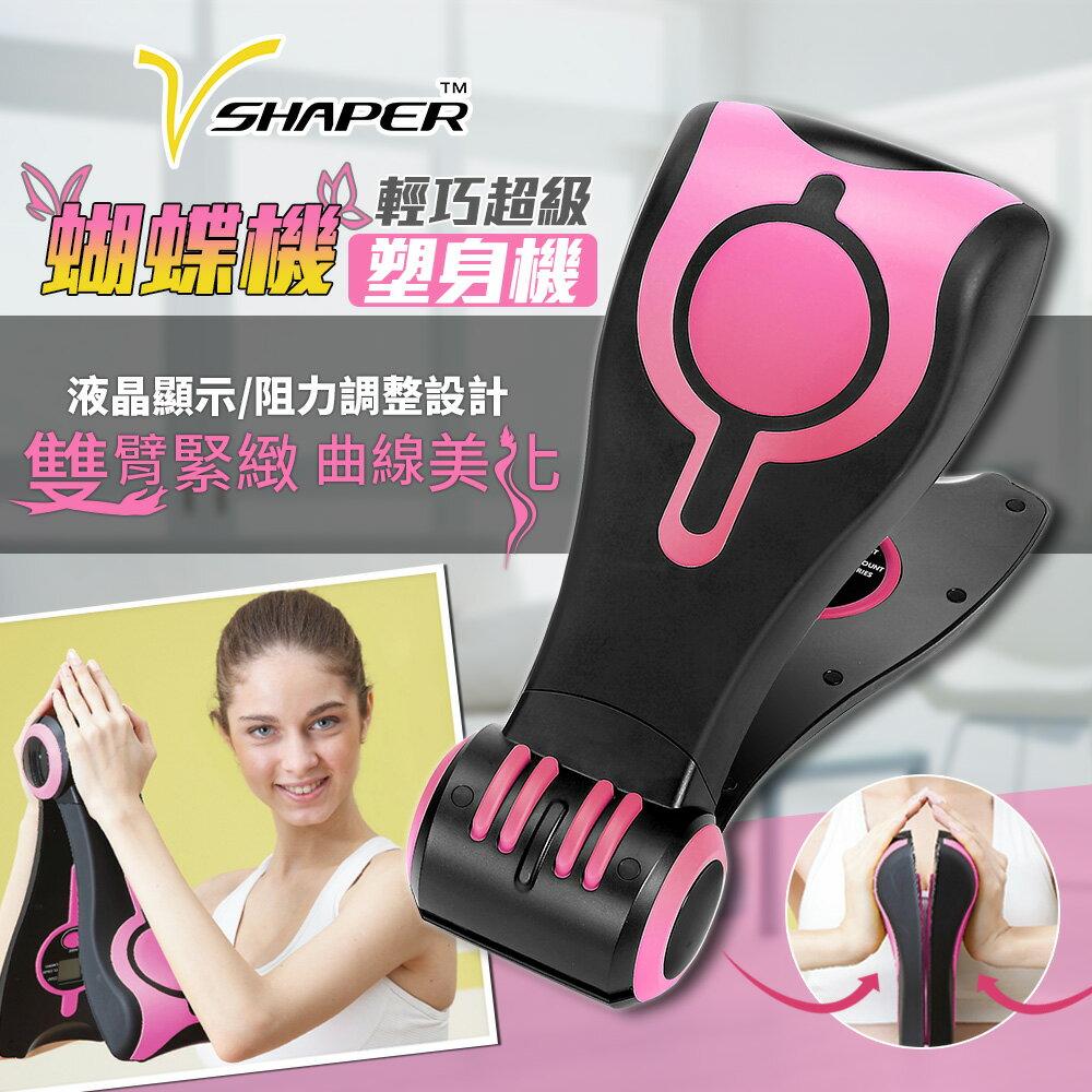 【V Shaper】蝴蝶機 輕巧超級塑身機 活力粉(洛克馬企業 保固一年) 0
