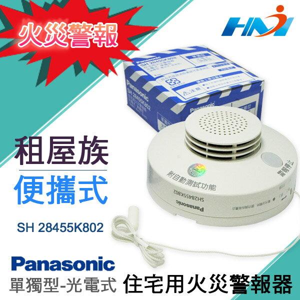 《Panasonic 國際牌》住宅用火災警報器SH28455K802偵煙型/光電式 偵煙型火警警報器/火警語音警報器