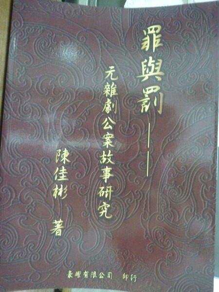 【書寶二手書T6/文學_QAO】罪與罰-元雜劇公案故事研究_陳佳彬