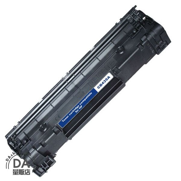 《DA量販店》HP CB435A 黑色 碳粉匣 P1002/P1003/P1004/P1005/P1006/P1009用(78-4366)