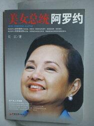 【書寶二手書T6/傳記_ZAA】美女總統阿羅約_長江_簡體