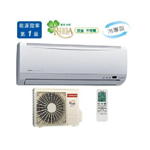 得意專業家電音響:HITACHI日立RASRAC-36SK壁掛型1對1分離式冷專變頻冷氣【零利率】