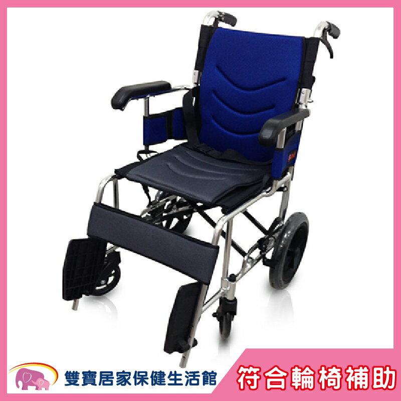 【免運贈好禮】均佳 鋁合金輪椅 JW-230 外出型輪椅 看護型輪椅 輕量型輪椅 手動型輪椅 JW230 旅行輪椅 好禮四選一
