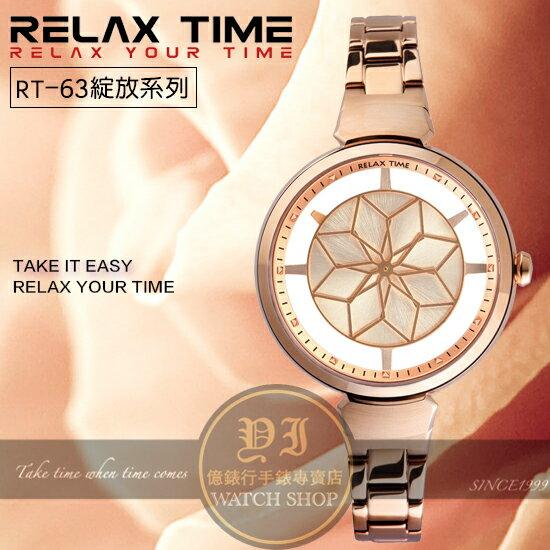 RELAXTIME年度錶款.綻放系列RT-63-2公司貨MIT原創設計