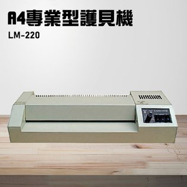 【辦公事務機器嚴選】ResunLM-220護貝機A4膠膜封膜護貝印刷膠封事務機器辦公機器