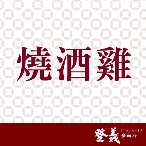 【登義漢方】燒酒雞藥膳包
