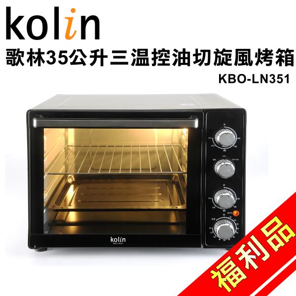 (福利品)【歌林】35公升三溫控油切旋風大烤箱KBO-LN351 保固免運-隆美家電