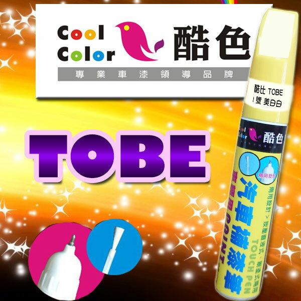 TOBE 酷比 車色量身訂製專區,噴大師-補漆筆,全系列超過700種顏色,專業冷烤漆