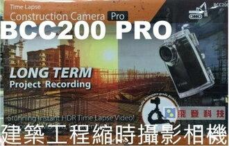 【加送32G】brinno 縮時攝影機 BCC200 PRO 建築工程縮時攝影相機 公司貨