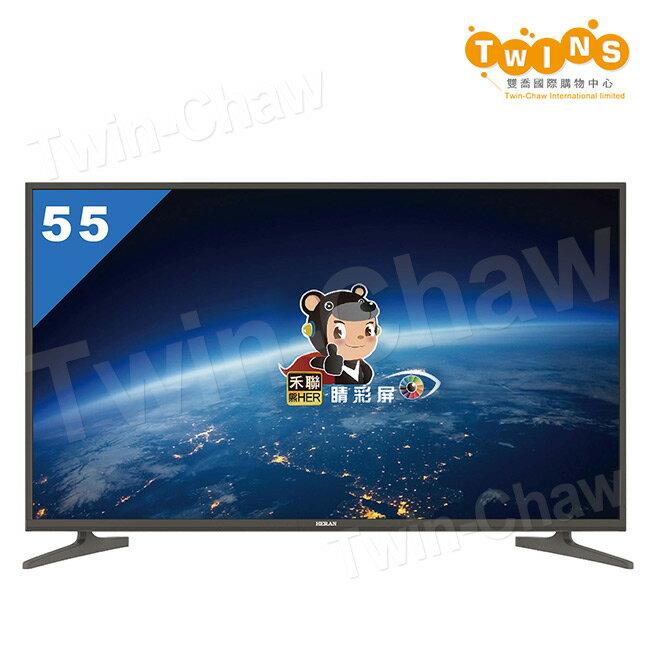 【禾聯HERAN】55吋4K 智慧聯網 LED液晶顯示器/電視-視訊盒(HD-55UDF28-MH3-F01)
