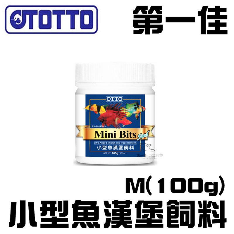 ^~第一佳水族寵物^~ OTTO奧圖 小型魚漢堡飼料^(M^) 100g  250ml 燈