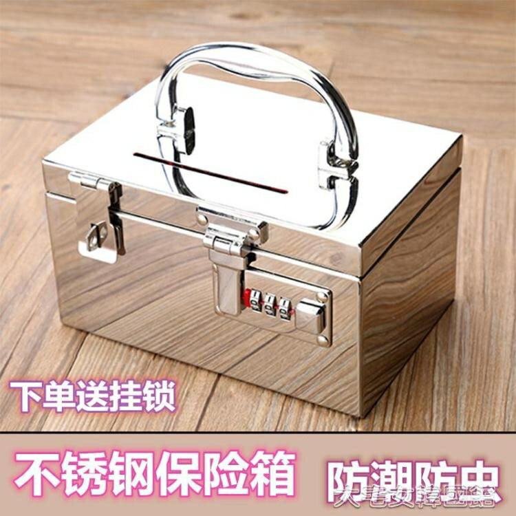 保險箱家用密碼箱小型保險箱防盜箱子保險櫃家用小型投幣手機保管箱夾萬 台灣現貨 聖誕節交換禮物 雙12YJT