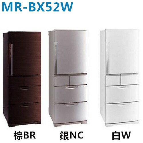 【MITSUBISHI三菱】520L日製五門變頻冰箱MR-BX52W(銀NC)/(棕BR)【三井3C】