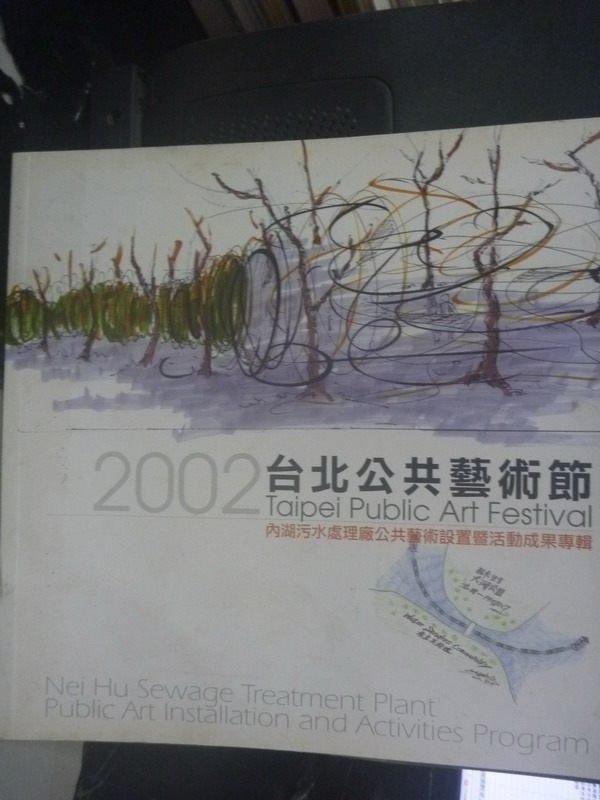 【書寶二手書T9/藝術_XFU】2002台北公共藝術節 : 內湖污水處理廠公共_簡丹