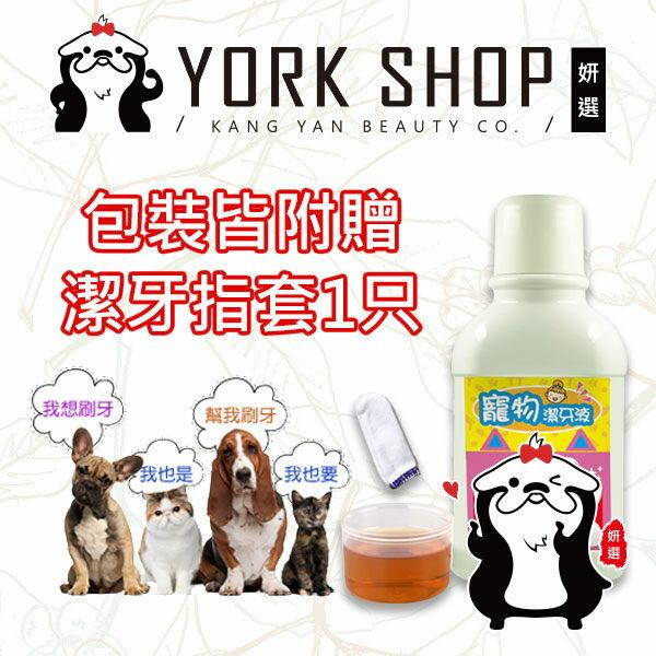 【姍伶】好健康 貓咪狗狗專用 寵物潔牙液 300ml(1瓶入)+潔牙指套(1只)