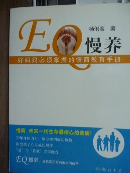 ~書寶 書T4/親子_QGB~EQ慢養~好媽媽必須掌握的情商教育手冊_楊俐容