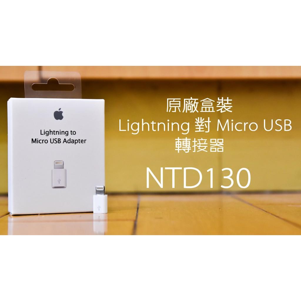 蘋果 安卓 轉接頭 原廠盒裝 Apple Lightning 對 Micro USB 轉接 轉接器