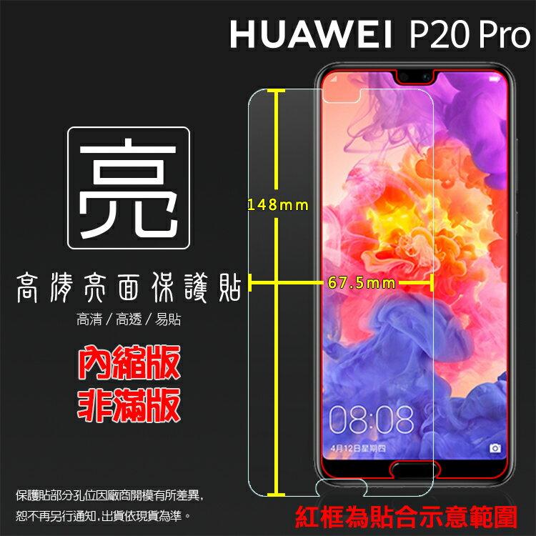 亮面螢幕保護貼 HUAWEI 華為 P20 Pro CLT-L29 保護貼 軟性 高清 亮貼 亮面貼 保護膜 手機膜