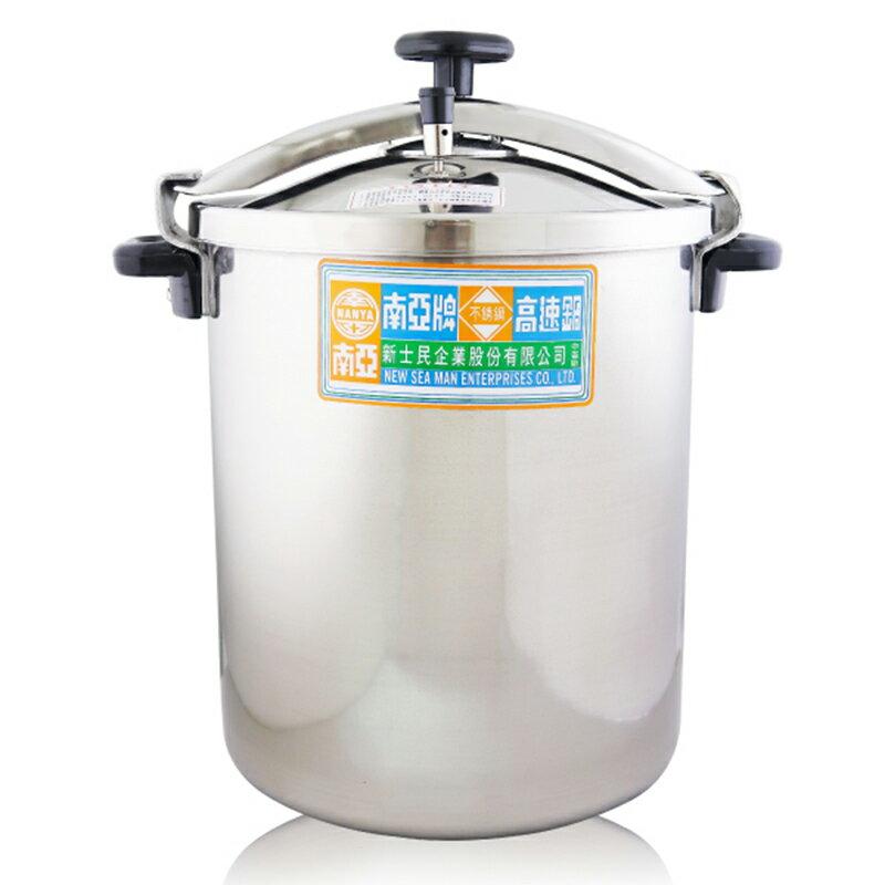 南亞不鏽鋼快鍋營業用28L / 65人份壓力鍋商用快鍋-大廚師百貨 0
