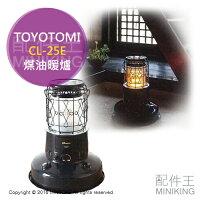 電暖器推薦【配件王】日本代購 一年保 TOYOTOMI CL-25E 煤油暖爐 9疊 對流式 復古 另 FH-ST3315Y