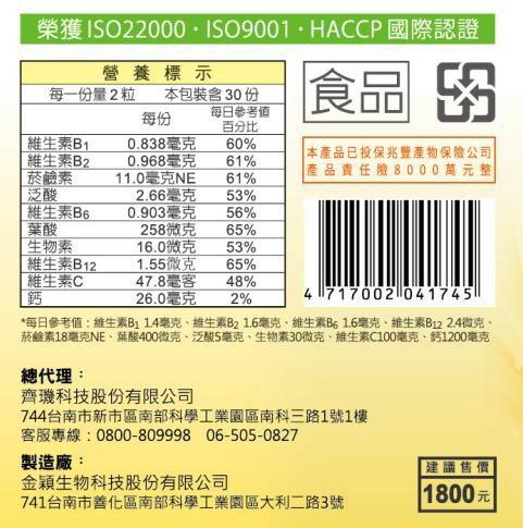 膠原蛋白膠囊   (60粒/ 瓶)  蝦紅素   珍珠粉  Q10  淨賀康 1