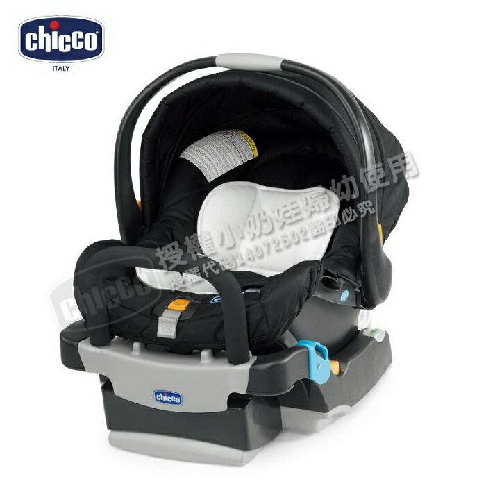 Chicco - Key Fit 手提汽車座椅/提籃汽座 (優雅黑) - 限時優惠好康折扣