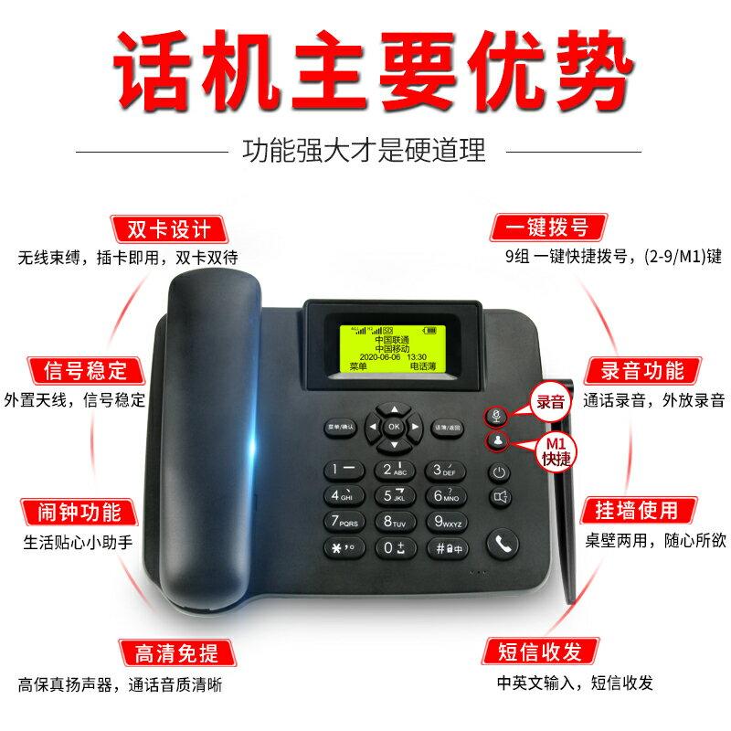 全網通4G無線插卡電話機固定電話移動聯通電信